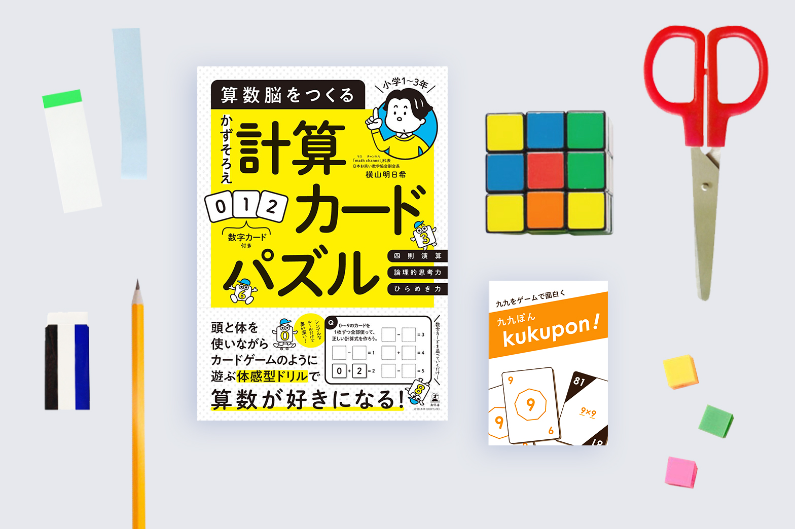教材・ゲーム開発
