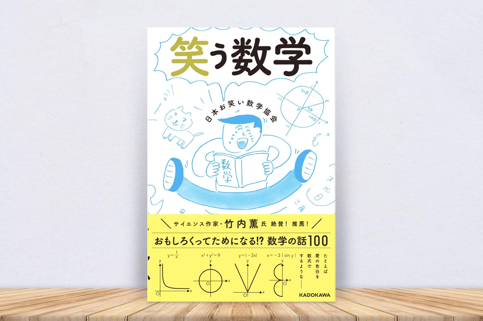 『笑う数学』 / KADOKAWA