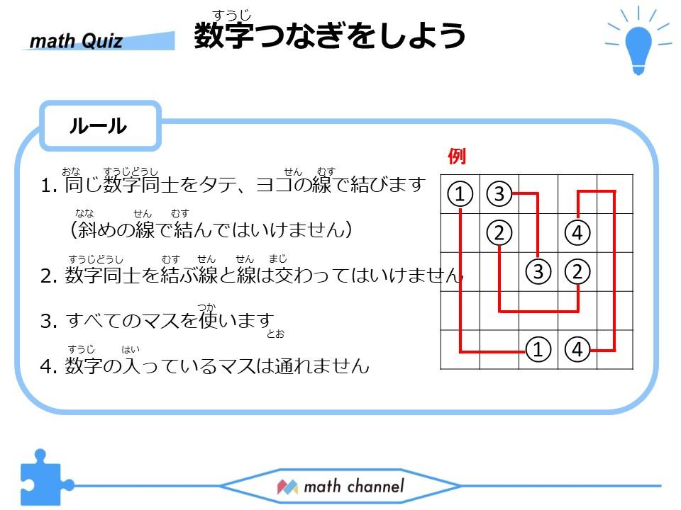 算数クイズに挑戦vol011 Mathchannel